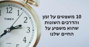 משפטים על זמן
