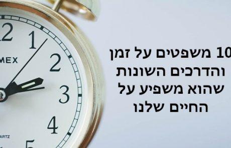 10 משפטים על זמן והדרכים השונות שהוא משפיע על החיים שלנו